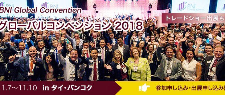 BNI グローバルコンベンション2018inタイ 開催決定!
