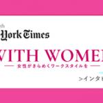 女性の活躍支援サイト「WITH WOMEN」〜女性がきらめくワークスタイルを〜 に大野 真徳 BNI代表が紹介されました!