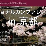 BNI ナショナルカンファレンス2019 in 京都 開催決定!