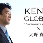 KENJA GLOBALにBNIナショナルディレクターの大野真徳が出演しました!