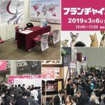 2019年3月6日〜3月8日「第35回フランチャイズショー」(東京ビッグサイト)にBNIフランチャイズが出展!