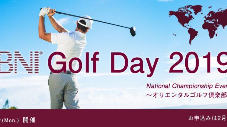 2019年4月8日開催!BNI Golf Day 2019 National Championship〜オリエンタルゴルフ倶楽部〜