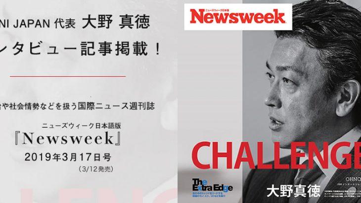 国際ニュース週刊誌『Newsweek』に BNI JAPAN代表 大野 真徳 インタビュー記事が掲載!