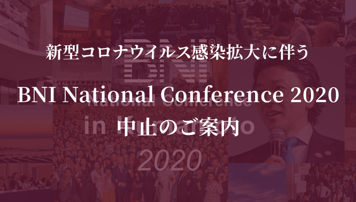 新型コロナウイルス感染拡大に伴う National Conference 2020 in 熊本 中止のご案内