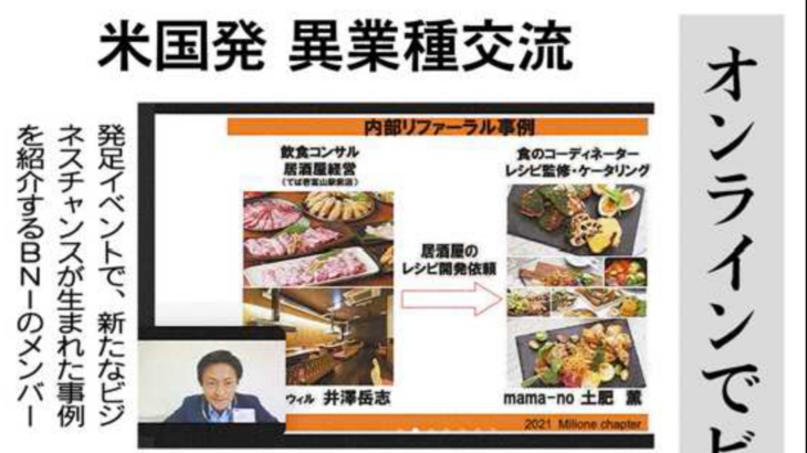 BNI Milioneオンライン(金沢)の発足がメディアに掲載されました!