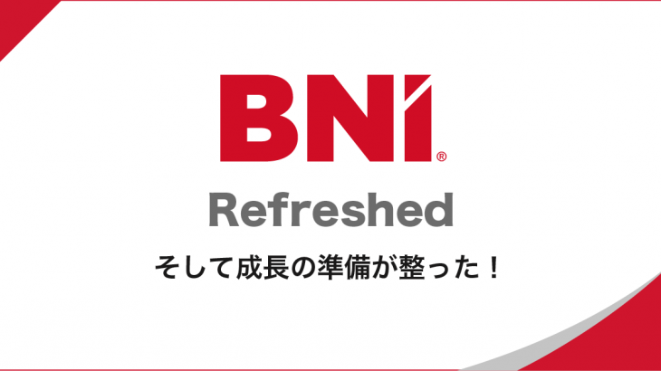 BNI Refreshed 〜刷新完了〜